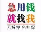 杭州无抵押信用贷款,联系电话