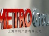 上海公司文化墙LOGO形象墙水晶字会议背景墙设计制作安装