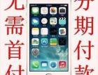 重慶巴南區李家沱辦理手機分期蘋果6分期最低首付多少
