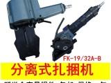 分离式扎捆机FK-32A-B