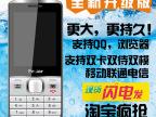 锋达通C865 电信双模老人手机双卡双待老年机大音量大屏超长待机