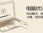 广州电脑维修 IT外包 越秀区 农讲所 坑口电脑上门维修