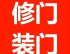 松江修门装门-维修安装自动门-感应门-玻璃门-电动门-门禁等