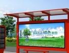 衡水宣传栏、公交候车亭、灯箱、路牌、标牌生产制造厂