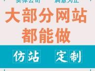 知春路网站建设知春路做网站公司知春路网站设计附近 终身使用