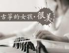 南京古筝培训班丨专业古筝培训.