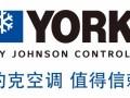 欢迎访问 潮州约克中央空调 官方网站 全市各点 售后电话