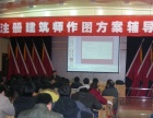 2018注册建筑师考前辅导班(广州西安成都郑州)