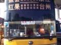 台州到红果客车