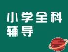 黄浦小学英语辅导班 四年级英语 五年级英语补习
