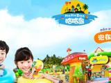 哈哈島兒童主題樂園加盟