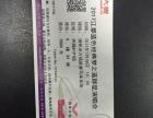 低价转让7.28扬州群星演唱会门票