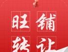 江阴步行街附近澄康路营业中旺铺转让!!!
