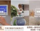 江西发热地板品牌加盟选择名欧发热地板实现创业大计