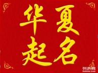 山西华夏起名 太原宝宝起名字大全 全国三大 九位大师