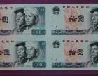 第四套人民币10元四连体值多少钱,第四套人民币回收价格
