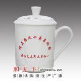 陶瓷杯子带盖茶杯水杯办公室会议杯景德镇瓷器定制酒店宾馆