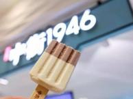 中街1946雪糕加盟费
