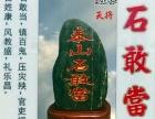 泰山石敢当 上海专卖店的镇宅辟邪 保平安