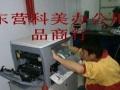 打印机 传真机 扫描 打印 复印 批发 维修