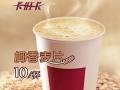 卡旺卡奶茶加盟多少钱/奶茶加盟/水吧加盟多少钱