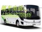 查询北京到金华长途大巴车)13962220546(+在线预订
