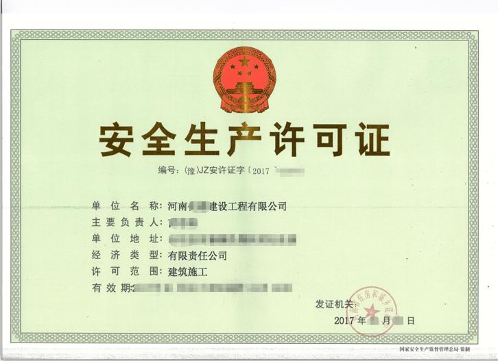河南资质代办,十年经验,专业办理
