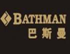 巴斯曼淋浴房加盟