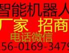 合肥巢湖安庆池州马鞍山芜湖智能服务机器人销售代理加盟厂家