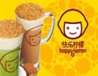 连云港快乐柠檬加盟电话/连云港快乐柠檬怎么加盟?