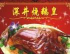广式深井烧鹅快餐