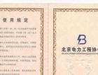 北京承装修试电力资质安全员证书考试培训