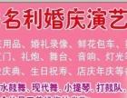 迁安名利鲜花庆典传媒有限公司