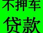 北京门头沟汽车抵押贷款公司 抵押车没有中介费