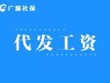 廣源永盛全北京五險一金個稅服務 檔案 補充醫療