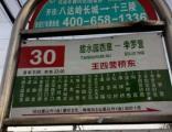 朝阳王四营桥东魔利MINI公寓押一付一月付交通便利拎包入住