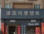 德国玛堡壁纸(曹县)授权店