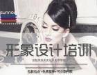 深圳宝安沙井化妆师培训学校化妆彩妆形象设师师培训班