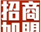投资万元 创业加盟 北京蓝色假期国际旅行社特惠招