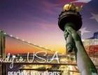 美国留学,十年多的从业经历,专业、高效、签证率高!