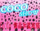 Cocoshow加盟