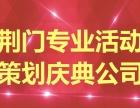 荆门活动公司-门庆典公司-荆门年会策划