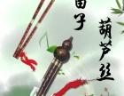 竹笛 葫芦丝 巴乌 假期培训 招生