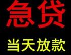 广州私人无抵押应急 小额 房贷 车贷 身份证贷款