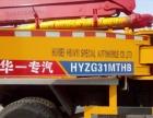 转让 混凝土泵车三一重工26米31米35米泵车出售