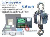 通州吊秤价格 北京衡准电子吊秤品牌