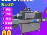 广东紫外线uv光固化机波长365nm可定制免费设计