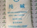 厂家优势供应海化纯碱/食用纯碱/重质纯碱