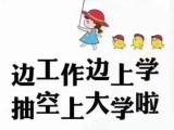 广州学历提升报名在这里 狮岭学历提升报名在这