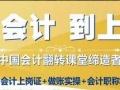 金华江南 会计从业资格考试 会计电算化 上元教育